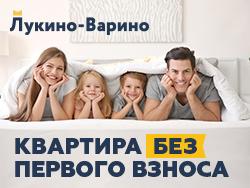 ЖК «Лукино-Варино» Семейные форматы квартир